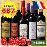 ������̵���ۥ磻�� ���å� �ܥ�ɡ��磻�� ��51��OFF���֥磻�ե���������ָ���10�ܥ磻�å�16��(�ܥ�ɡ��磻�� �ܥ�ɡ� wine)��7777369��