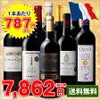 【送料無料】ワイン セット (43%OFF)赤ワイン!フランスメダル受賞赤厳選10本ワインセット18弾(ボルドーワイン ボルドー wine)【7777431[05P27May16]