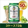 【訳あり大特価】(約36%OFF)ベッカーズ ノンアルコールビール 330ml×72缶 【3ケース】