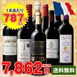 【送料無料】(タイムセール) (51%OFF)フランスメダル受賞赤厳選10本ワインセット19弾(ボルドーワイン ボルドー wine)【7777460】[05P27May16]