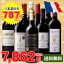 トリプル金賞ボルドー入り!フランス赤ワインをメダル受賞で飲み尽くす!赤ワイン 1本あたり667円 (ワイン セット ボルドーワイン他)