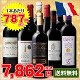 ������̵���ۥ磻�� ���å� ��43��OFF���֥磻�ե���������ָ���10�ܥ磻�å�19��(�ܥ�ɡ��磻�� �ܥ�ɡ� wine)��7777458��