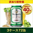 【訳あり大特価】ベッカーズ ノンアルコールビール 330ml×72缶 【3ケース】