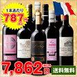 【送料無料】ワイン セット (43%OFF)赤ワイン!フランスメダル受賞赤厳選10本ワインセット20弾(ボルドーワイン ボルドー wine)【7777552】