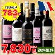 【送料無料】(タイムセール) (43%OFF)フランスメダル受賞赤厳選10本ワインセット20弾(ボルドーワイン ボルドー wine)【7777553】