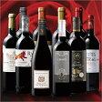 【送料無料】各国格上ワイン入り!欧州伝統3ヵ国フルボディ赤ワイン飲み比べ10本セット[ワインセット][赤ワイン][赤:フルボディ] 【7777567】