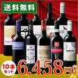 【送料無料】ワイン セット<ワイン1本たったの598円(税抜)!>3大銘醸地入り!世界の選りすぐり赤ワイン10本セット 第45弾【イタリアワイン/wine/ワイン 赤 セット/送料無料/イタリア スペイン】【7777573】[05P01Oct16]