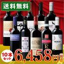 【送料無料】ワイン セット3大銘醸地入り!世界の選りすぐり赤ワイン10本セット 第45弾【イタリアワイン/wine/ワイン 赤 セット/送料無料/イタリア スペイン】【7777573】