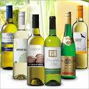 第36弾!ワイン セット デイリーに楽しむ白ワイン6本セット[白ワイン][6カ国ワイン][イタリアワイン他][wine/わいん][ワイン セット][ワイン 白 イタリア]