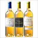 【送料無料】貴腐ワイン飲み比べ3種3本セット[白:甘口][白ワイン][ワインセット][デザートワイン] 【7777582】