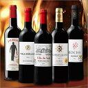 (予約販売)W金賞入り!すべて金賞フランス赤ワイン飲み比べ5本セット ※17年1月下旬より順次発送【7777599】