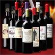 (30%OFF)W金賞ボルドー入り!フランス各地金賞赤10本セット[赤ワイン][赤:フルボディ][ワインセット] 【7777609】