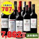 【送料無料】ワイン セット (43%OFF)赤ワイン トリプル金賞ボルドー入り!フランスメダル受賞赤厳選10本セット22弾(ボルドーワイン ボルドー wine)【7777619】