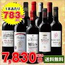 【送料無料】(タイムセール)(43%OFF)赤ワイン トリプル金賞ボルドー入り!フランスメダル受賞赤厳選10本セット22弾 ワインセット (ボルドーワイン ボルドー wine)【7777620】