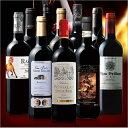 【送料無料】(約37%OFF)各国格上ワイン入り! 欧州伝統3ヵ国フルボディ赤飲み比べ10本セット[赤ワイン][赤:フルボディ][ワインセット]【7777621】