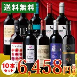 3大銘醸地入り!世界6ヵ国赤ワイン選りすぐり10本セット第48弾