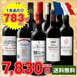 【送料無料】(タイムセール)(43%OFF)赤ワイン トリプル金賞ボルドー入り!フランスメダル受賞赤厳選10本セット22弾 ワインセット (ボルドーワイン ボルドー wine)【7777634】
