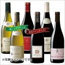 【送料無料】1級シャブリ&村名ワイン入り!ブルゴーニュワイン...