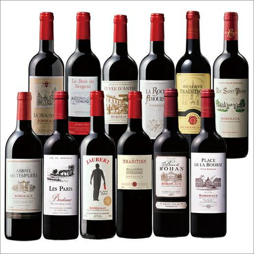 【送料無料】ボルドーお得12本セット第17弾[ワイン][赤ワイン] 【7779355】