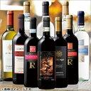 【送料無料】キャンティ・リゼルヴァ入り!イタリア格付け赤白10本お楽しみセット[赤ワイン][ワインセ