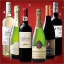 (約35%OFF)金賞受賞&高格付け 欧州赤白スパークリング6本セット[赤ワイン][白ワイン][赤:フルボディ][白:辛口:発泡][スパークリングワイン][ワイ...