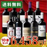 【送料無料】ワイン セット<ワイン1本たったの598円(税抜)!>3大銘醸地入り!世界の選りすぐり赤ワイン10本セット 第47弾【イタリアワイン/wine/ワイン 赤 セット/送料無料/イタリア スペイン】【7777500】