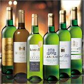 【送料無料】ボルドー金賞辛口白ワイン6本セット[白:辛口][白ワイン][ワインセット]
