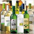 【送料無料】世界のデイリー白ワイン12本セット第2弾[白ワイン][ワインセット][白:辛口]