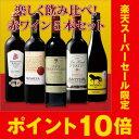 クーポン ボルドー 当たり年 赤ワイン イタリア