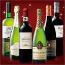 【送料無料】【約35%OFF】金賞受賞&高格付け 欧州赤白スパークリング6本セット[赤ワイン][白ワ