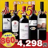 【5/1 P10倍】【対象2セット購入で800円OFFクーポン】第96弾 ボルドー金賞受賞入り!》赤ワインセット【7777757】[イタリアワイン他][wine][ワイン 赤 セット イタリア スペイン]