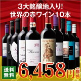 【5/1 P10倍】(予約販売)【送料無料】<ワイン1本たったの598円(税抜)!>3大銘醸地入り!世界の選りすぐり赤ワイン10本セット 第51弾 ※17年4月下旬より発送【イタリアワイン/wine/ワイン 赤 セット/送料無料/イタリア スペイン】【7777766】