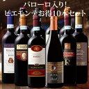 楽天MyWineCLUB(マイワインクラブ)バローロ入り!ピエモンテお得10本セット[赤ワイン][ワインセット][赤:フルボディ]【7780923】