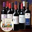 ボルドー&金賞ワイン入り!世界の赤ワインお得10本セット!