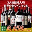 【送料無料】3大銘醸地入り!世界の選りすぐり赤ワイン10本セット 第56弾 【イタリアワイン/wine/ワイン 赤 セット/送料無料/イタリア スペイン】【7791648】