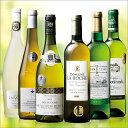 【送料無料】【高評価&金賞入り】ソムリエ厳選フランス・白ワイン6本セット [ワインセット][白ワイン
