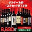 【ワイン 送料無料】ボルドーお得12本セット 第15弾[赤ワイン][赤:フルボディ][ワイン][ワイ