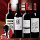 【送料無料】2000年代当たり年クリュ・ブルジョワ豪華飲み比べ4本&電動ワインディスペンサーVinaera(ビナエラ) [赤ワイン][ワインセット][赤:フルボディ]【7780030】