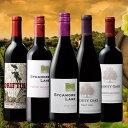 【送料無料】金賞入り!カリフォルニア人気3ブランド赤ワイン飲み比べ5本セット [赤ワイン][赤:フル