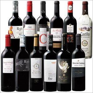 【送料無料】受賞の嵐!スペイン金賞&高評価赤ワイン飲みつくし12本セット 第7弾 【7786357】