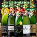 【P5倍】【送料無料】【驚異の55%OFF!】大感謝特別企画!高級辛口シャンパーニュ飲