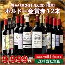 【送料無料】すべて当たり年2015&2016年!ダブル金賞入り!ボルドー金賞赤ワイン12本