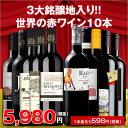 【P5倍】【送料無料】<ワイン1本たったの598円(税抜)!>3大銘醸地入り!世界の選り