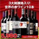 【P最大10倍】【送料無料】<ワイン1本たったの598円(税抜)!>3大銘醸地入り!世界の