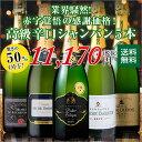 驚異の50%OFF!高級辛口シャンパン4メゾンを飲み比べ!