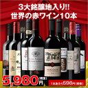 【送料無料】<ワイン1本たったの598円(税抜)!>3大