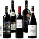 【送料無料】 世界高級赤ワイン豪華5本福袋 赤ワイン ワインセット  【7786368】