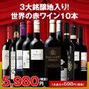 【送料無料】<ワイン1本たったの598円(税抜)!>3大銘醸地入り!世界の選りすぐり赤ワイン10本セ