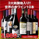【送料無料】<ワイン1本たったの598円(税抜)!>3大銘醸地入り!世界の選りすぐり赤ワイン10本セット 第73弾 【イタリアワイン/wine/ワイン 赤 セット/送料無料/イタリア スペイン】【7791836】