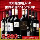 【送料無料】<ワイン1本たったの598円(税抜)!>3大銘醸地入り!世界の選りすぐり赤